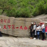 companies reward salesman held Qingzhou 2-Day Tour
