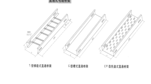 drawing profile of cable tray line